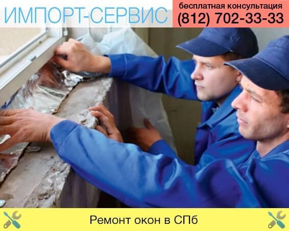 ремонт металлопластиковых окон в спб