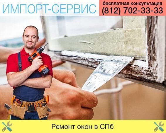 Ремонт деревянных окон в Санкт-Петербурге