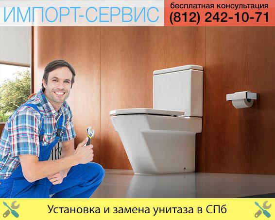 Установка и замена унитаза в Санкт-Петербурге