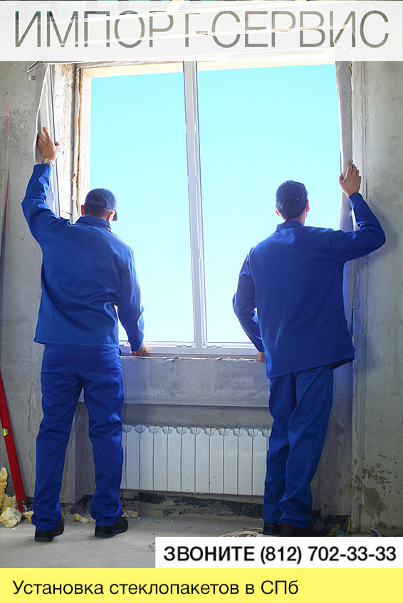Установка пластиковых окон, стеклопакетов в Санкт-Петербурге