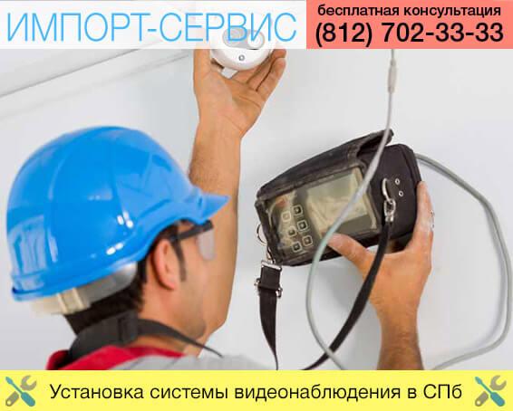 Установка системы видеонаблюдения в Санкт-Петербурге