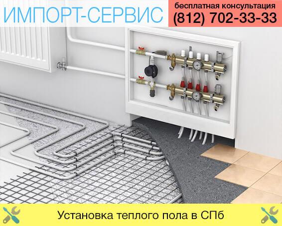 Установка теплого пола в Санкт-Петербурге