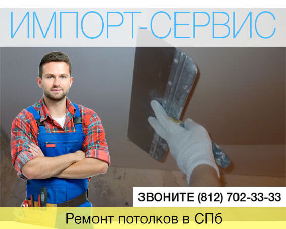 ремонт потолков в спб
