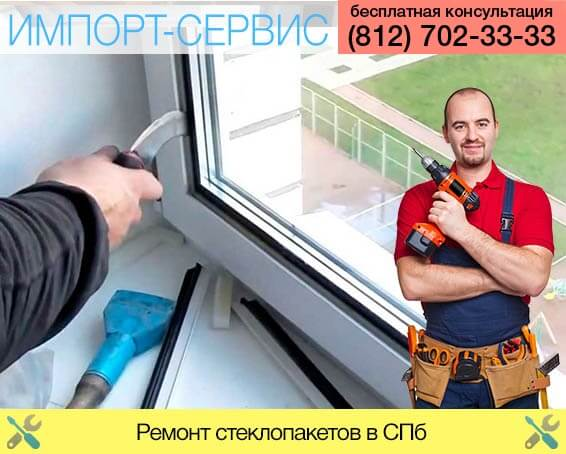 Ремонт стеклопакетов в Санкт-Петербурге