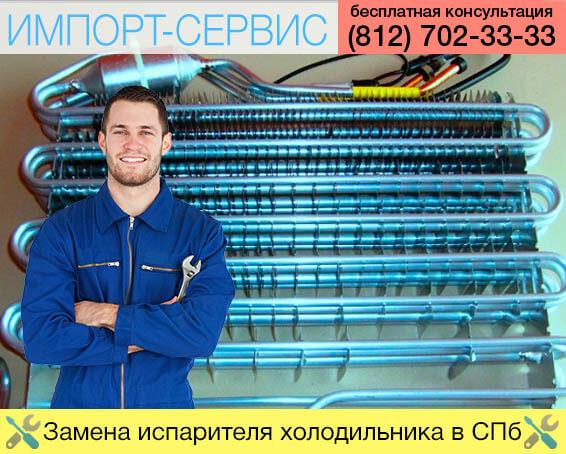 Замена испарителя холодильника в Санкт-Петербурге