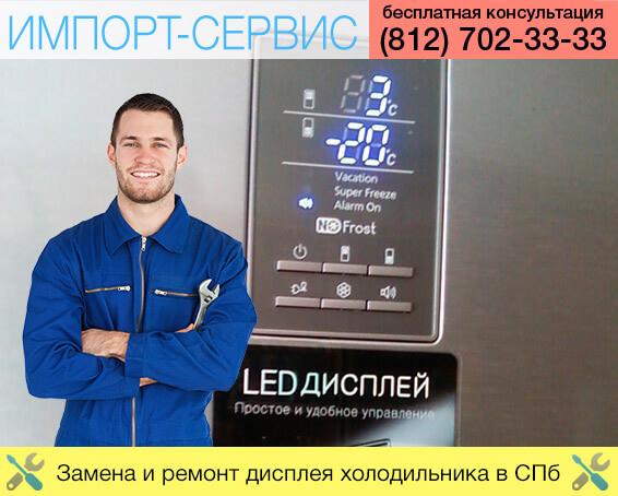 Замена и ремонт дисплея холодильника в Санкт-Петербурге