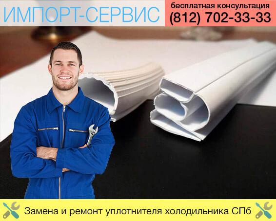 Замена и ремонт уплотнителя холодильника в Санкт-Петербурге