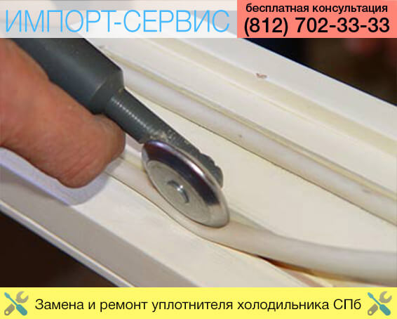 Замена и ремонт уплотнителя холодильника