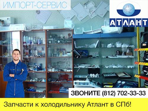 Запчасти к холодильнику Атлант в СПб!