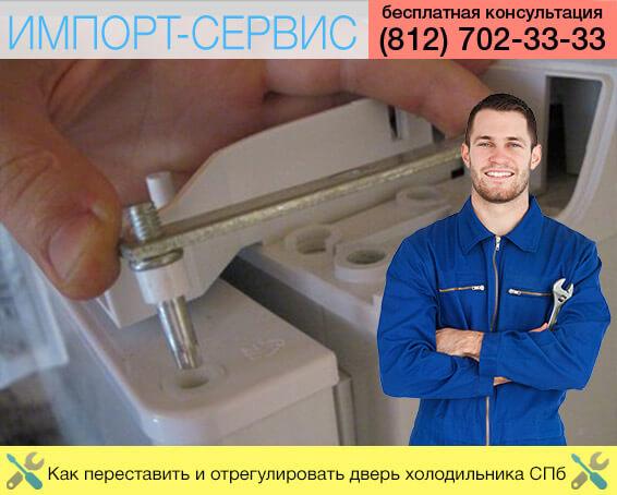 Как переставить и отрегулировать дверь холодильника в Санкт-Петербурге