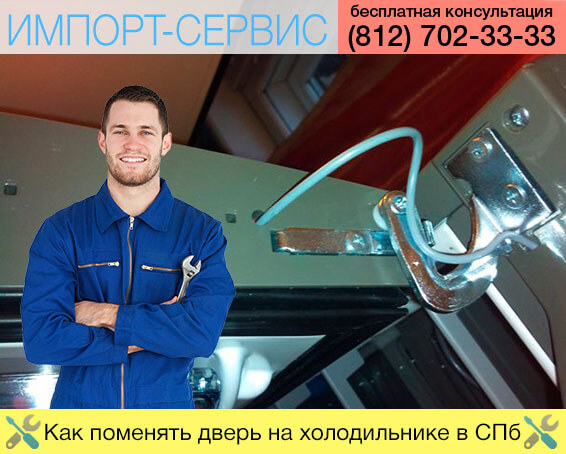 Как поменять дверь на холодильнике в Санкт-Петербурге