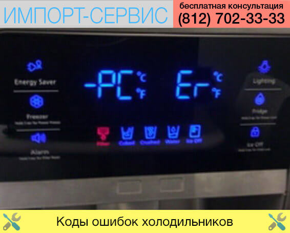 Коды ошибок холодильников