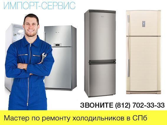 Мастер по ремонту холодильников в СПб