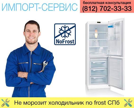 Не морозит холодильник no Frost в Санкт-Петербурге