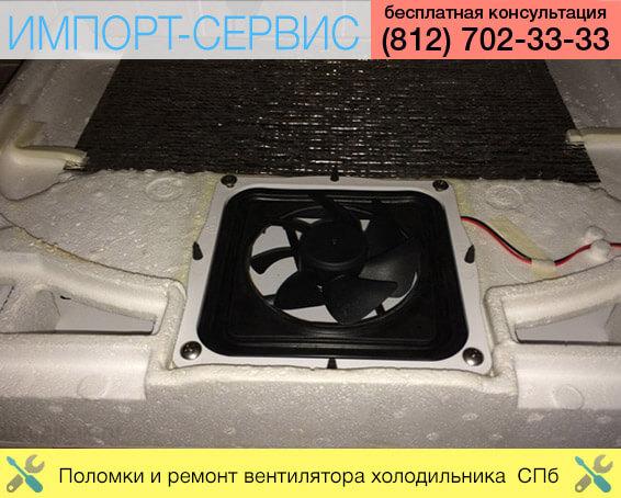 Поломки и ремонт вентилятора холодильника