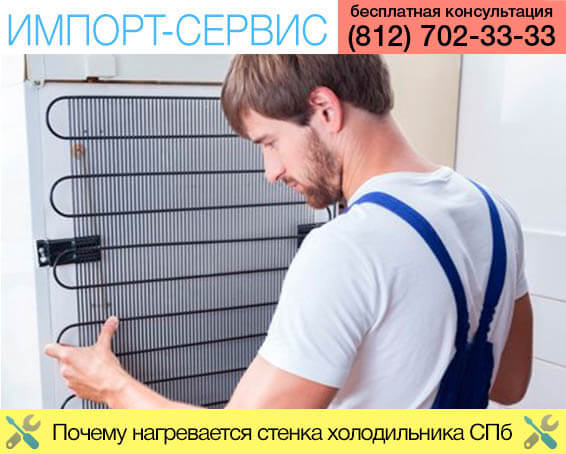 Почему нагревается стенка холодильника Санкт-Петербурге