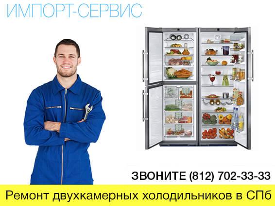 Ремонт двухкамерных холодильников