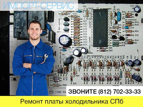 Ремонт платы холодильника в Санкт-Петербурге