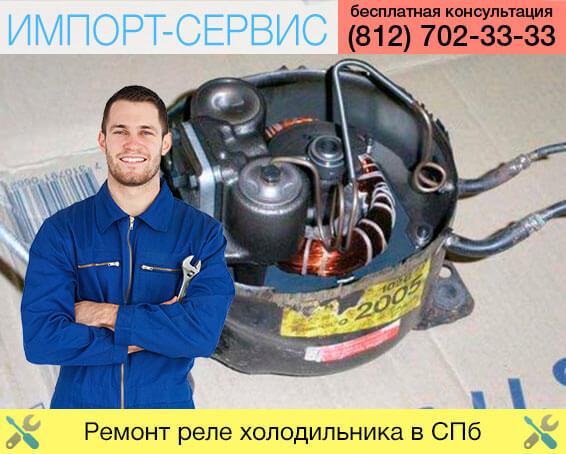 Ремонт реле холодильника в Санкт-Петербурге