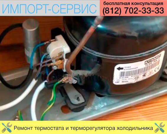 Ремонт термостата и терморегулятора холодильника
