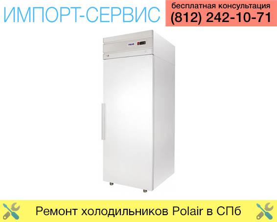 Ремонт холодильников Polair в Санкт-Петербурге