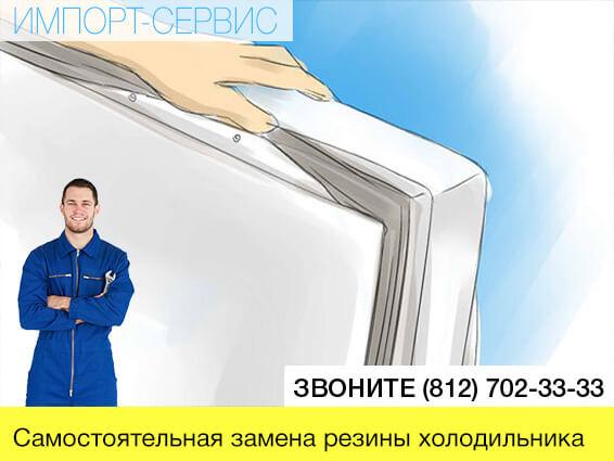 Самостоятельная замена резины на холодильнике