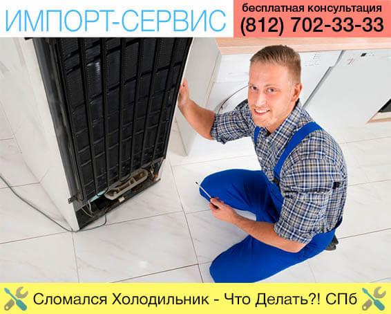 Сломался Холодильник - Что Делать?! Санкт-Петербурге