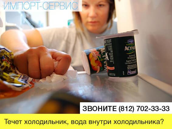 Течет холодильник, вода внутри холодильника