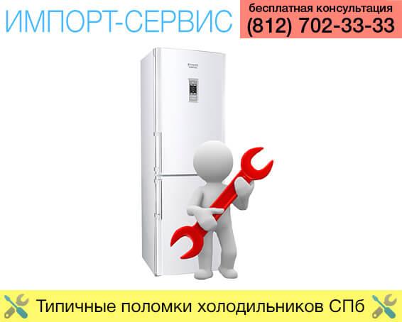 Типичные поломки холодильников в Санкт-Петербурге
