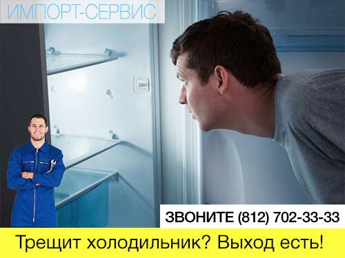 Трещит холодильник