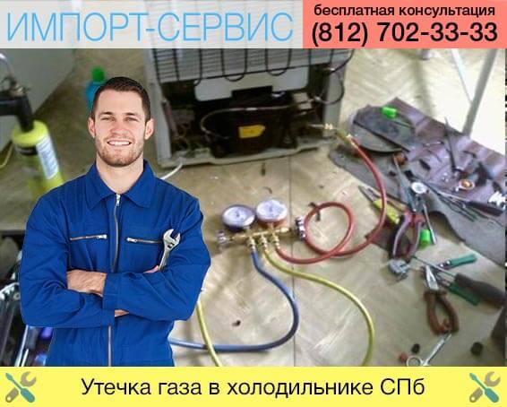 Утечка газа в холодильнике Санкт-Петербург