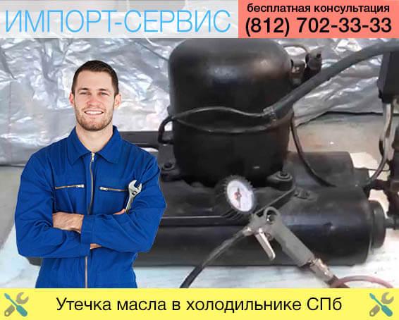 Утечка масла в холодильнике Санкт-Петербурге