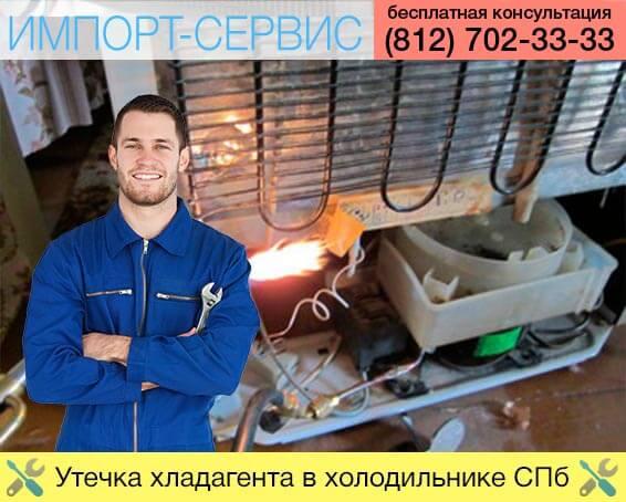 Утечка хладагента в холодильнике Санкт-Петербург