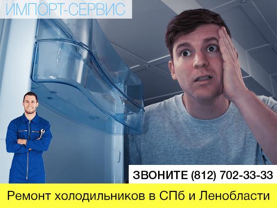 Холодильник не работает