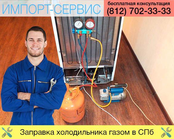 Заправка холодильника газом в Санкт-Петербурге
