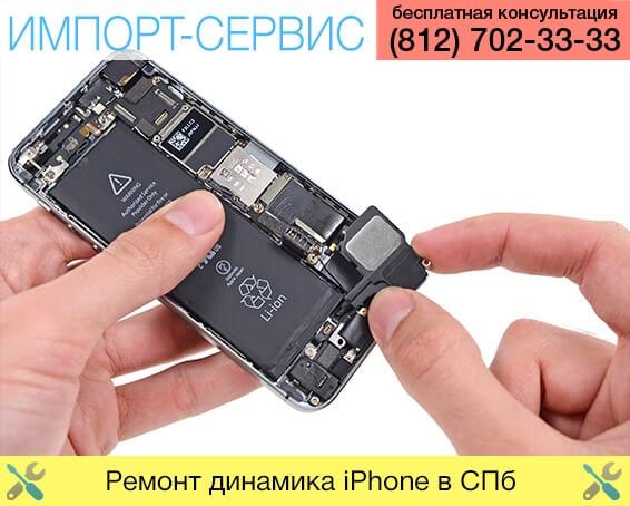 Ремонт динамика iPhone в Санкт-Петербурге