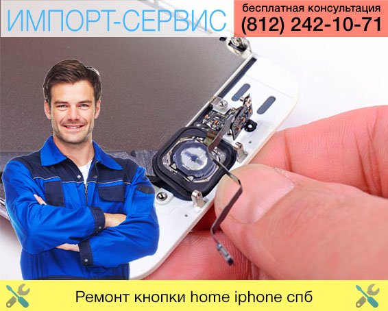 Ремонт кнопки home iPhone 3, 4, 5, 6 в Санкт-Петербурге