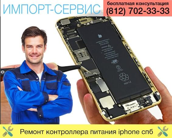 Ремонт контроллера питания iPhone в Санкт-Петербурге
