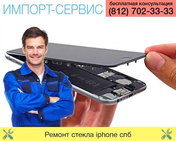 Ремонт стекла iPhone в Санкт-Петербурге