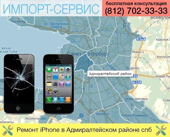 ремонт айфонов фрунзенский район спб