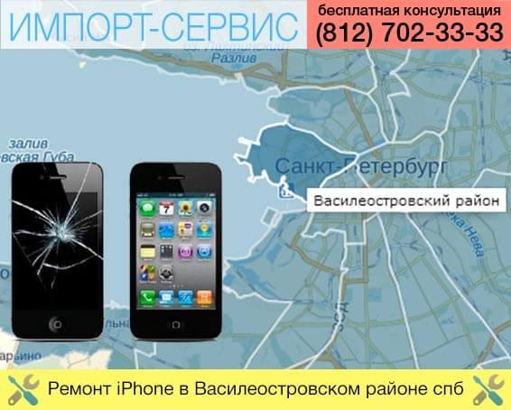 Ремонт iPhone в Василеостровском районе в Санкт-Петербурге