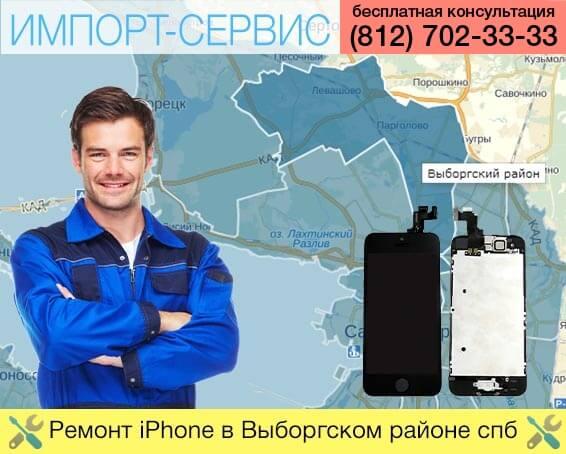Ремонт iPhone в Выборгском районе в Санкт-Петербурге