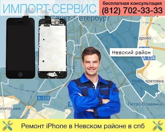 Ремонт iPhone в Невском районе в Санкт-Петербурге