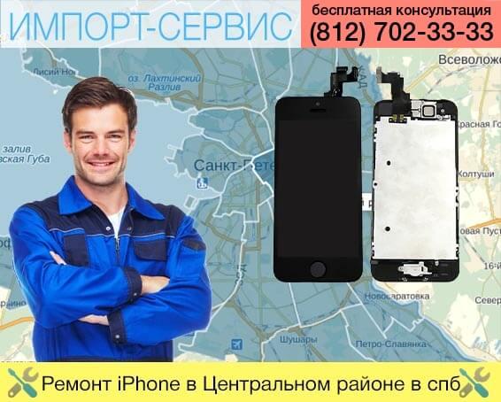 Ремонт iPhone в Центральном районе в Санкт-Петербурге
