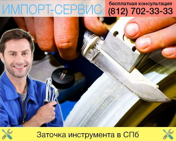Заточка инструмента в Санкт-Петербурге