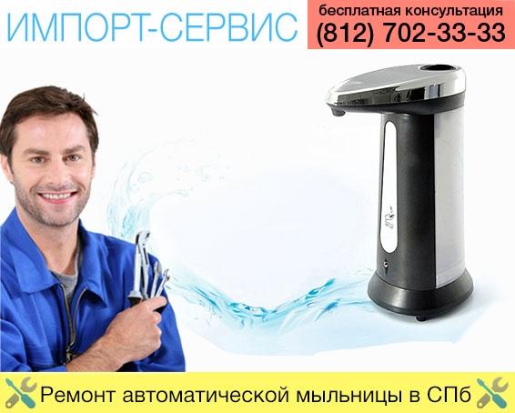 Ремонт автоматической мыльницы в Санкт-Петербурге