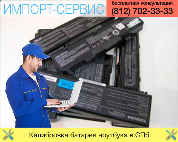 Калибровка батареи ноутбука в Санкт-Петербурге
