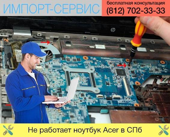 Не работает ноутбук Acer в Санкт-Петербурге