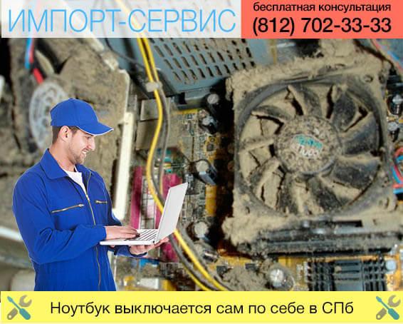 Ноутбук выключается сам по себе в Санкт-Петербурге