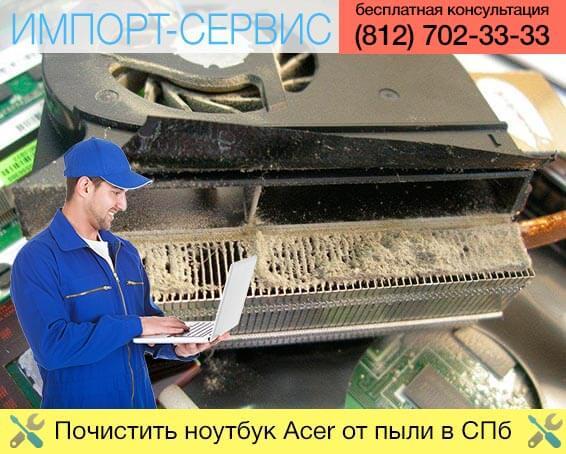 Почистить ноутбук Acer от пыли в Санкт-Петербурге